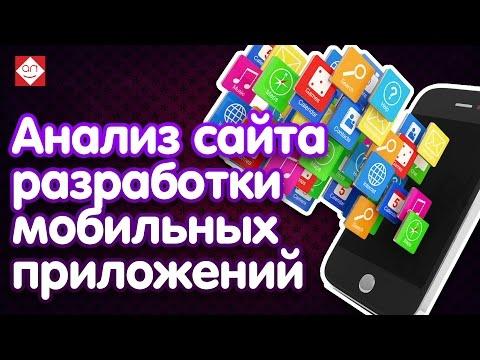 🅰 Анализ сайта разработки мобильных приложений.🔴 Как сделать сайт лучше⁉ Аудит и анализ сайта
