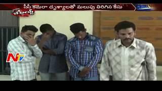 Police Arrest 5 Members in Hayath Nagar Accident Case in Hyderabad  || Be Alert || NTV