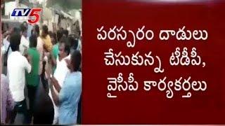 నంద్యాలలో వైసీపీ టీడీపీ మధ్య ఘర్షణ | High Tension At Nandyal Polling Booth