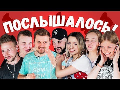 КАЖЕТСЯ, ПОСЛЫШАЛОСЬ: LizzzTV, Настя Герц, Маша Маева, Антон Лав
