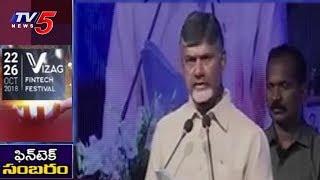 AP CM Chandrababu Naidu Speech @ Fintech Fest | Visakhapatnam