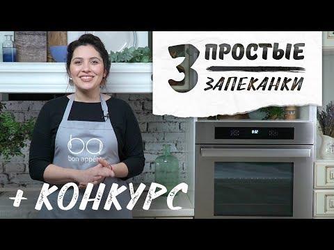 3 простые запеканки + КОНКУРС [Рецепты Bon Appetit]