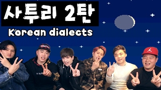 ??? [ ?? ??? ?? ?? 2? ] Korean regional dialect differences 2