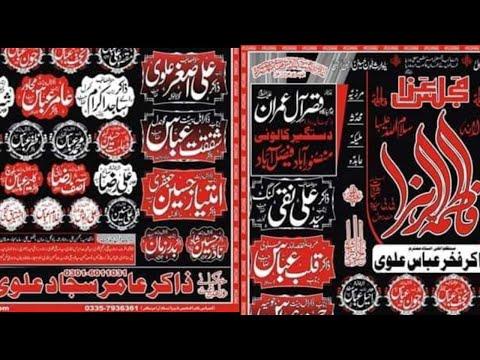 3 jmadi ul Sani 29 january 2020  Live Majlis e Aza  (Dastgir ColonyFaisalabad)