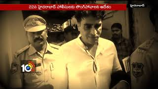 Bollywood Producer Karim Morani Surrender to Police | SC denies bail to Karim Morani  | TS