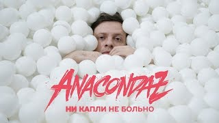 Anacondaz — Ни капли не больно (Official Music Video) (16+)