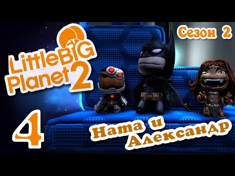 LittleBigPlanet 2 - Прохождение - Кооператив [#4] Сезон 2 - DLC DC Comics
