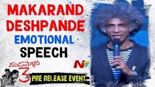 Makarand Deshpande Emotional Speech @ Dandupalyam 3 Pre Release Event LIVE || Pooja Gandhi