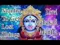 Mantra To Get Lost Things l Shree Mahakali Mantra l श्री महाकाली मंत्र