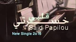 Said Papilou   خـسـرتـي قـلـبـي   New 2o16   Video Lyrics   سعيـد بـابيـلو