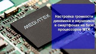 Увеличиваем громкость динамика и наушников в смартфонах на базе процессоров MTK