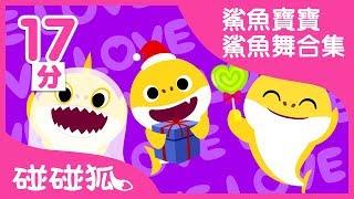 [17分] 洗腦的鯊魚舞 | 鯊魚寶寶不同版合集  | Baby Shark in traditional Chinese and English | 碰碰狐pinkfong | 寶寶兒歌