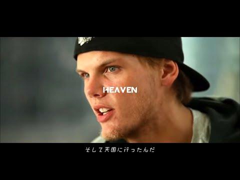 Avicii Tribute 2021 Heaven (Lyric Video) ft. Simon Aldred [和訳付き]