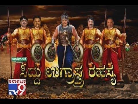 Siddu Ugrasthra Rahasya: Siddaramaiah's Army Enters Ballari, Can Sriramulu & Reddy Face Them?
