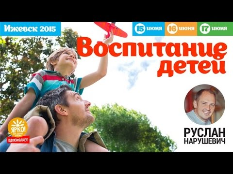 Руслан Нарушевич - Воспитание детей - 1день Ижевск 15.06.15