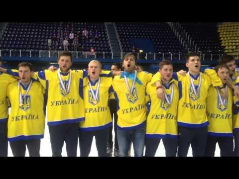 Хоккеисты сборной Украины поют гимн на ЧМ-2016 в Загребе