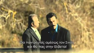 KARADAYI - ΚΑΡΑΝΤΑΓΙ SEASON 2 E55 TRAILER 1 GREEK SUBS