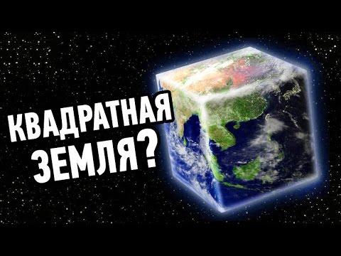 Что, если Земля будет кубом, а не шаром?