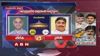 Political Parties strategies to win Lok Sabha seats in AP | TDP | YCP | Janasena | ABN Telugu