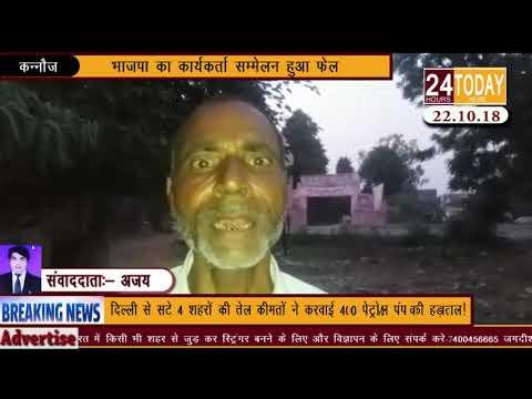 24hrstoday Breaking News:- भाजपा का कार्यकर्ता सम्मेलन हुआ फेल Report by Ajay