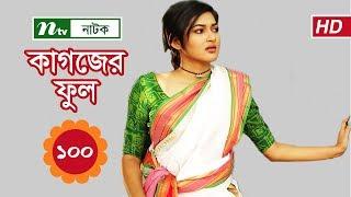 Kagojer Phul | কাগজের ফুল | EP 100 | Sohana Saba | Nayeem | Nadia | Bangla Natok