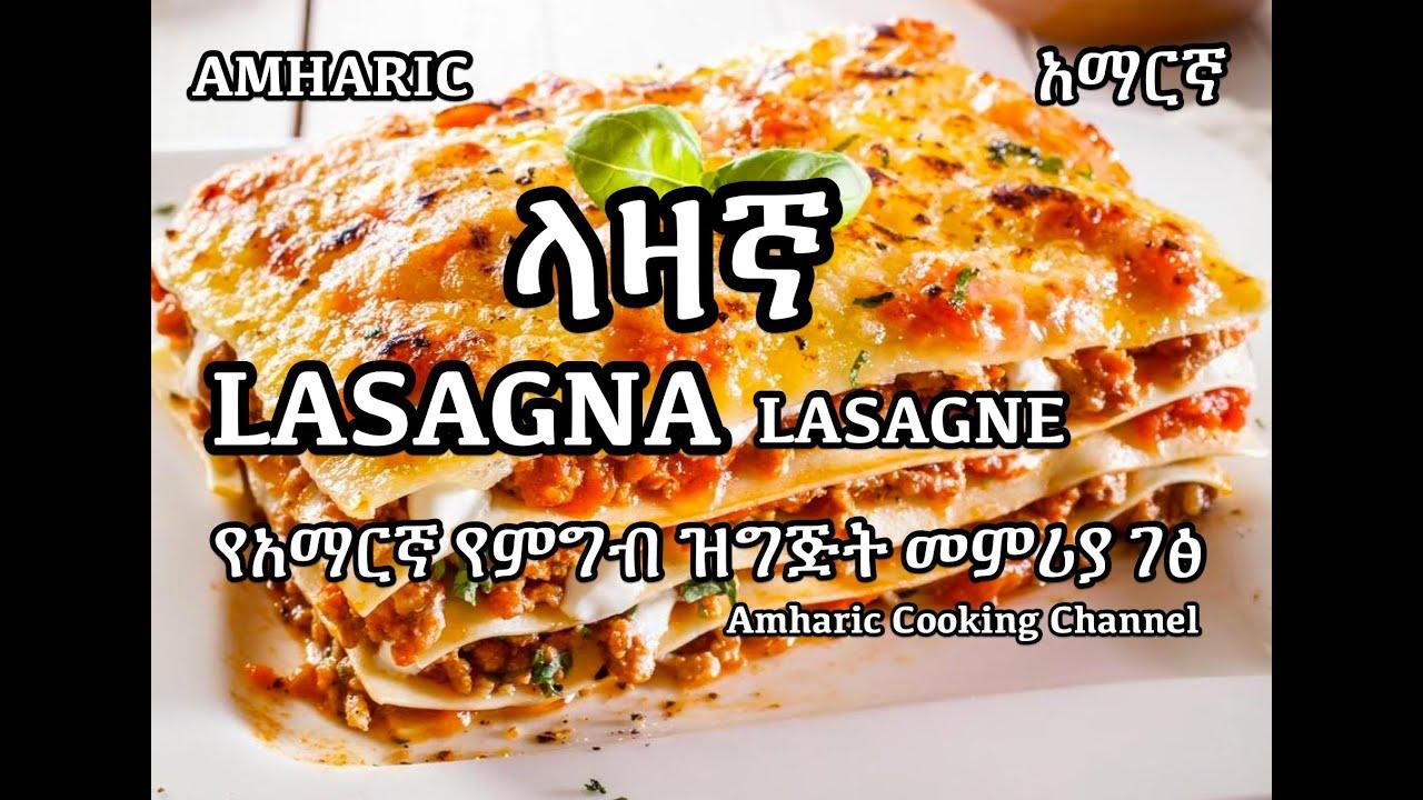 LASAGNE -  Lasagna - ላዛኛ - Amharic