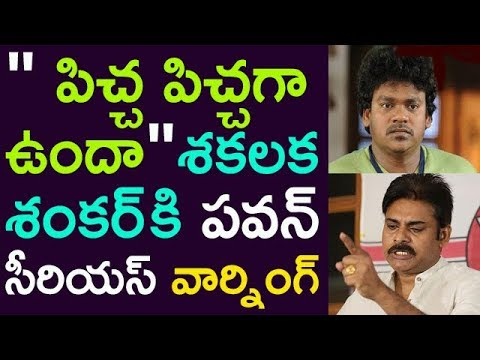 Pawan Kalyan Gave Strong Warning To Shakalaka Shanker || Taja30