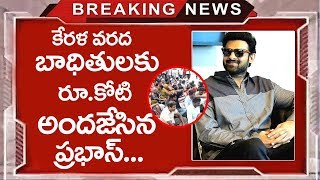 Prabhas Donated 1 Crore Rupees to The Kerala Flood Victims | Tollywood Heros | Ram Charan | TTM