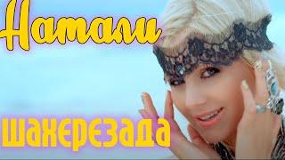 Клип Натали - Шахерезада