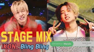 [60FPS] iKON - BlingBling 교차편집(Stage Mix) @Show Music Core