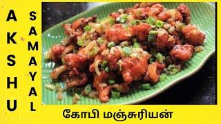 Gobi Manchurian – Tamil