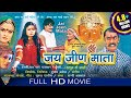 Jai Jeen Mata Hindi  Dubbed Full Movie || Hindi Devotional Movies || Bolywood Full Movies