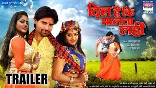 Dil Hai Ki Manta Nahi - Official Trailer 2016 | BHOJPURI MOVIE