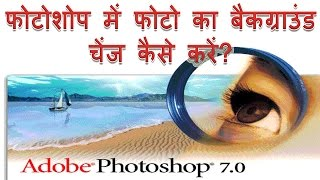 How to change background of photo in Photoshop in Hindi   photoshop photo ka background kaise badle
