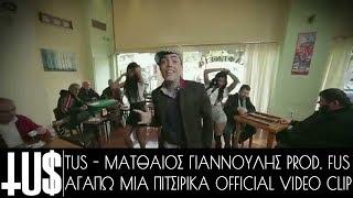 Tus & Matthaios Giannoulis - Agapo mia pitsirika Prod Fus - Official Video Clip