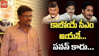 Public Talk On Who Is AP Next CM | YS Jagan | Pawan Kalyan | Chandrababu | AP News | YOYO TV Channel