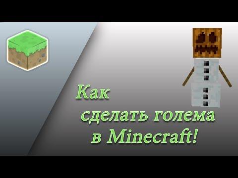 Видео minecraft как сделать снежного голема