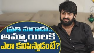 Actor Naga shaurya about girls | Naga Shaurya chalo movie interview with friday poster