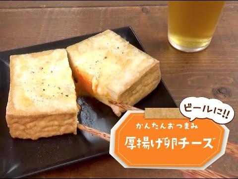 厚揚げ卵チーズ