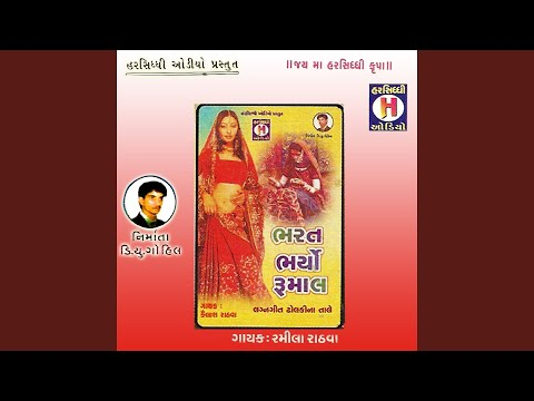 Lili Lemdi Re Lilo Nagar Vel No