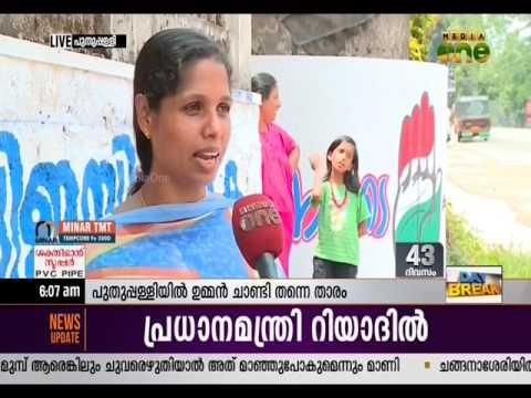 Wall writing for Oommen Chandy in Puthuppally