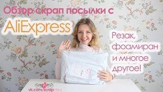 Распаковка посылки с AliExpress: товары для рукоделия (скрапбукинг) / UNBOXING HAUL