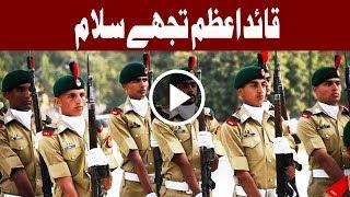 Change of Guards ceremony held at Quaid-e-Azam mausoleum