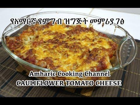 የአማርኛ የምግብ ዝግጅት መምሪያ ገፅ Cauliflower Tomato Cheese Oven Bake Recipe - Amharic