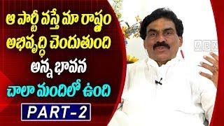 Lagadapati Rajagopal Flash Survey On AP Elections 2019 | Exit Polls