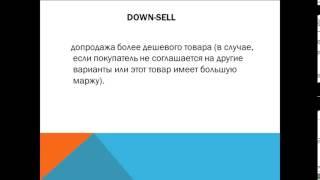 Как увеличить объем продаж на 30%  Up sell Cross sell Down sell