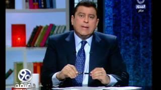 90دقيقة | بالفيديو .. محافظ بورسعيد بعد اتهامه لمواطن بانه اخواني : انا اسف حقك عليا