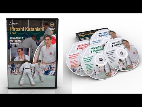 Judo Training Hiroshi Katanishi 7 dan. Judo. Exercises. Methods. Technique..kfvideo.ru Image 1