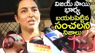 Comedian Vijay Sai Wife Vanitha Reddy REVELAED Shocking Incidents | Filmylooks