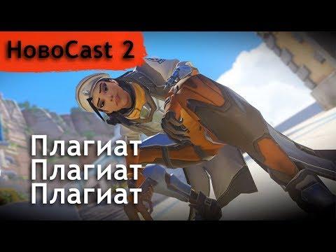 НовоCast -2-🍕 Плагиат в Overwatch, ответ Darkest Dingeon, Final Fantasy 15 с Denuvo и другое